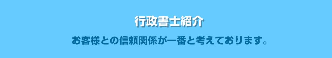 行政書士紹介