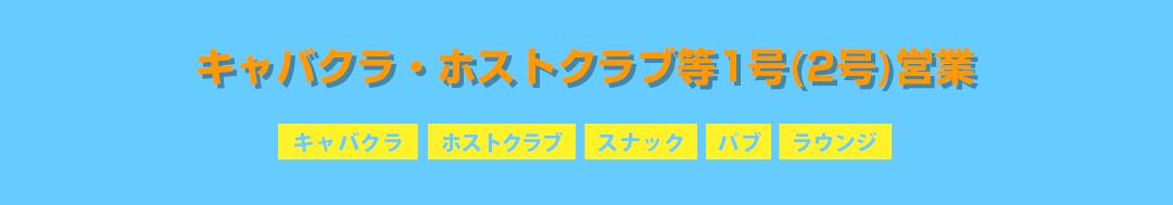 キャバクラ・ホストクラブ等1号(2号)営業