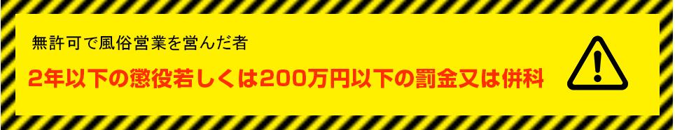 無許可の場合2年以下の懲役若しくは200万円以下の罰金又は併科